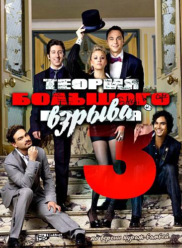 Теория Большого Взрыва (3-й сезон) / The Big Bang Theory (Марк Сендровски) [2009 г., комедия, HDTVRip][Кураж-Бамбей]